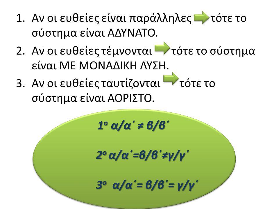  Λύση γραμμικού συστήματος δύο εξισώσεων με δύο αγνώστους x και y ονομάζεται κάθε ζεύγος (x, y) που την επαληθεύει.  Εάν έχουμε 2 ευθείες γραμμές τό