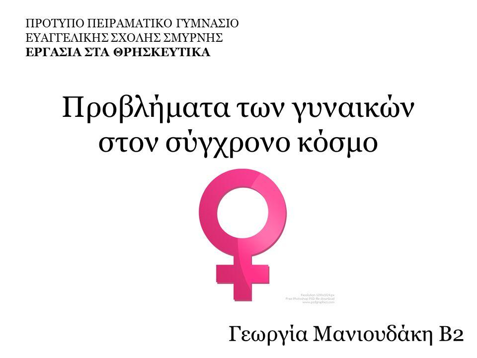 Προβλήματα στην εργασία Σήμερα οι γυναίκες εισέρχονται στην αγορά εργασίας με ραγδαίους ρυθμούς όμως, η αγορά εργασίας εξακολουθεί να είναι διχοτομημένη με βάση το φύλο, με την έννοια ότι τα επαγγέλματα διακρίνονται σε αντρικά και γυναικεία .
