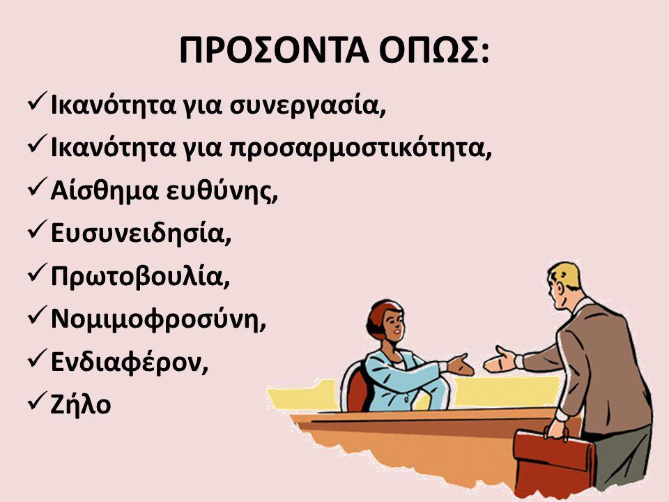 ΠΡΟΣΟΝΤΑ ΟΠΩΣ: Ικανότητα για συνεργασία, Ικανότητα για προσαρμοστικότητα, Αίσθημα ευθύνης, Ευσυνειδησία, Πρωτοβουλία, Νομιμοφροσύνη, Ενδιαφέρον, Ζήλο