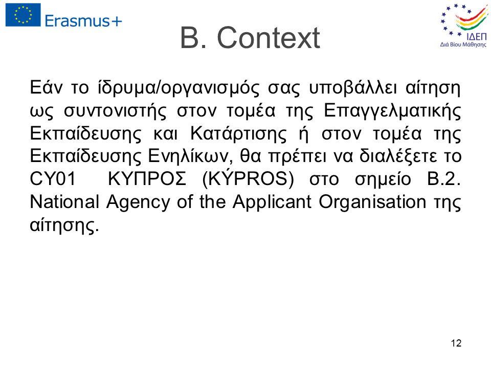 B. Context Εάν το ίδρυμα/οργανισμός σας υποβάλλει αίτηση ως συντονιστής στον τομέα της Επαγγελματικής Εκπαίδευσης και Κατάρτισης ή στον τομέα της Εκπα