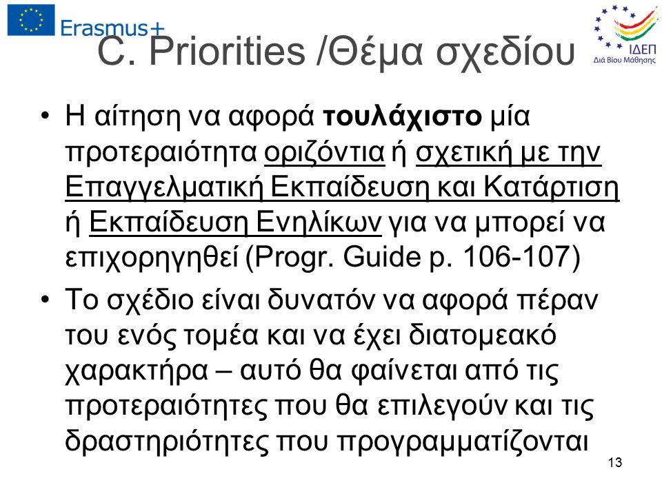 C. Priorities /Θέμα σχεδίου Η αίτηση να αφορά τουλάχιστο μία προτεραιότητα οριζόντια ή σχετική με την Επαγγελματική Εκπαίδευση και Κατάρτιση ή Εκπαίδε