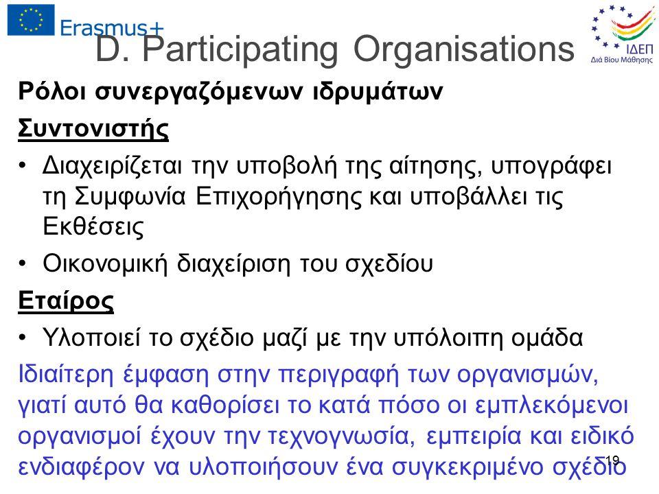 D. Participating Organisations Ρόλοι συνεργαζόμενων ιδρυμάτων Συντονιστής Διαχειρίζεται την υποβολή της αίτησης, υπογράφει τη Συμφωνία Επιχορήγησης κα