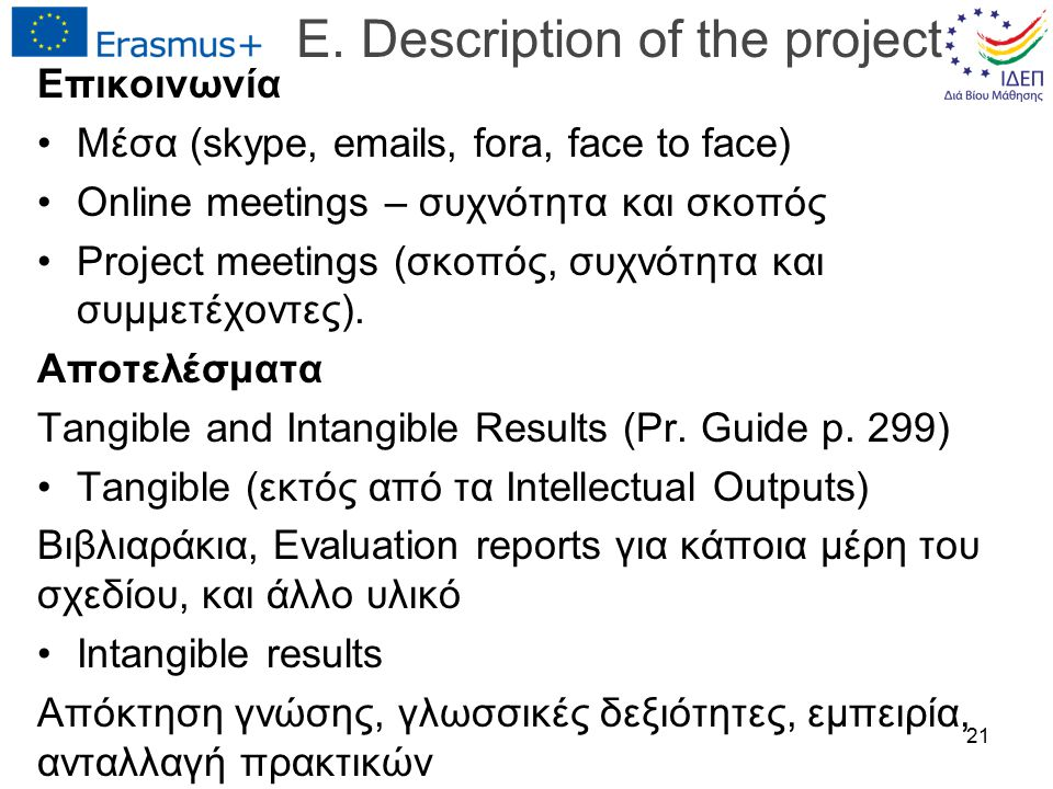E. Description of the project Επικοινωνία Μέσα (skype, emails, fora, face to face) Online meetings – συχνότητα και σκοπός Project meetings (σκοπός, συ