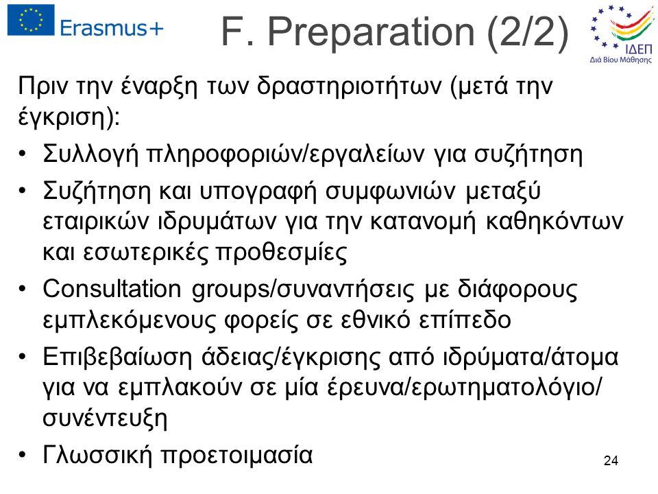 F. Preparation (2/2) Πριν την έναρξη των δραστηριοτήτων (μετά την έγκριση): Συλλογή πληροφοριών/εργαλείων για συζήτηση Συζήτηση και υπογραφή συμφωνιών