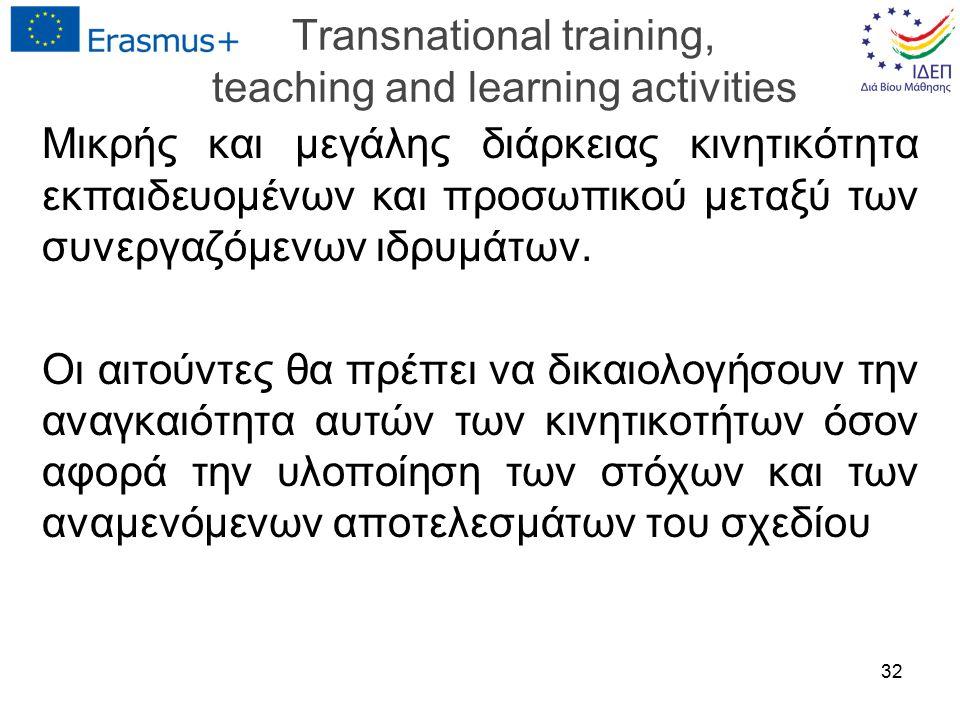 Transnational training, teaching and learning activities Μικρής και μεγάλης διάρκειας κινητικότητα εκπαιδευομένων και προσωπικού μεταξύ των συνεργαζόμενων ιδρυμάτων.