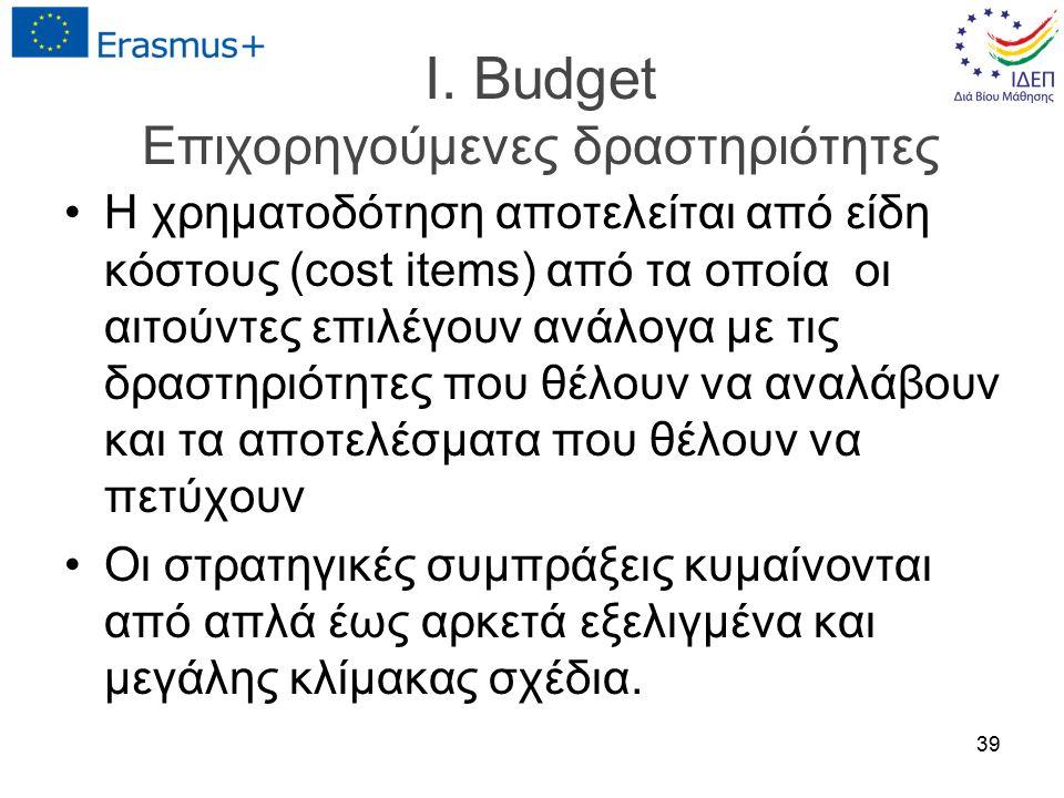 I. Budget Επιχορηγούμενες δραστηριότητες Η χρηματοδότηση αποτελείται από είδη κόστους (cost items) από τα οποία οι αιτούντες επιλέγουν ανάλογα με τις