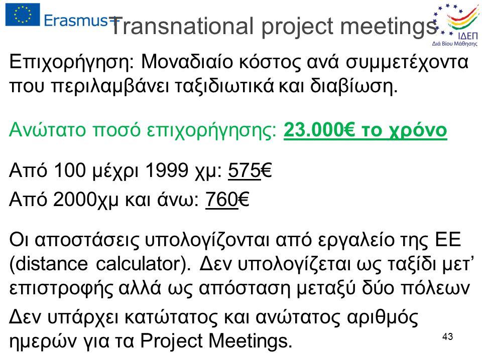 Transnational project meetings Επιχορήγηση: Μοναδιαίο κόστος ανά συμμετέχοντα που περιλαμβάνει ταξιδιωτικά και διαβίωση. Ανώτατο ποσό επιχορήγησης: 23