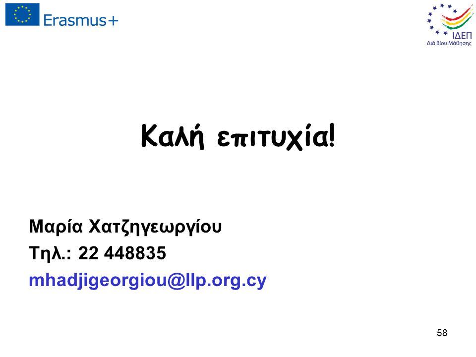Καλή επιτυχία! Μαρία Χατζηγεωργίου Τηλ.: 22 448835 mhadjigeorgiou@llp.org.cy 58