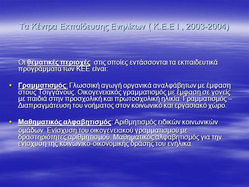Τα Κέντρα Εκπαίδευσης Ενηλίκων ( Κ.Ε.Ε Ι, 2003-2004) Οι θεματικές περιοχές στις οποίες εντάσσονται τα εκπαιδευτικά προγράμματα των ΚΕΕ είναι: Οι θεματ