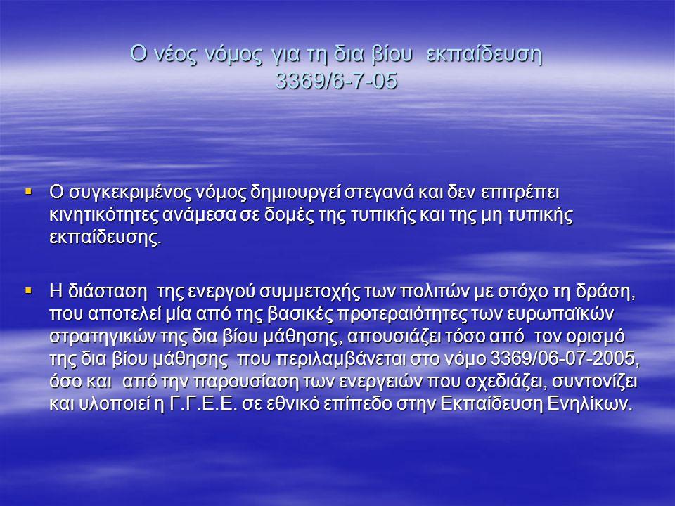 Ο νέος νόμος για τη δια βίου εκπαίδευση 3369/6-7-05  Ο συγκεκριμένος νόμος δημιουργεί στεγανά και δεν επιτρέπει κινητικότητες ανάμεσα σε δομές της τυ