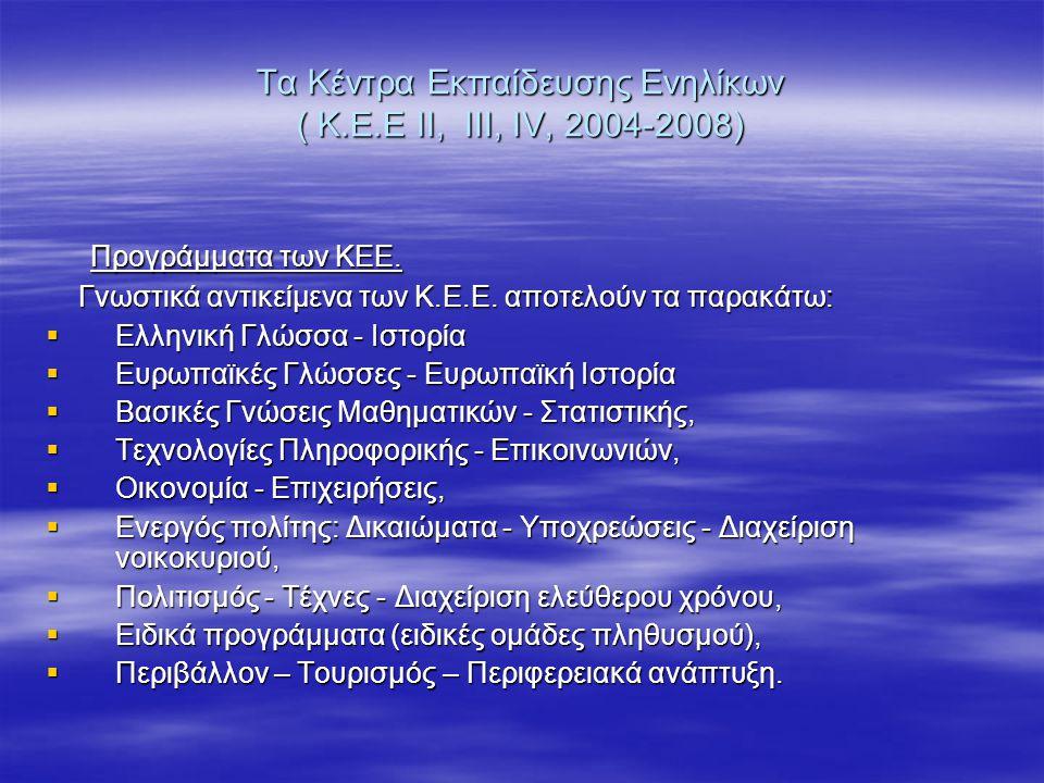 Τα Κέντρα Εκπαίδευσης Ενηλίκων ( Κ.Ε.Ε ΙΙ, ΙΙΙ, ΙV, 2004-2008) Προγράμματα των ΚΕΕ. Προγράμματα των ΚΕΕ. Γνωστικά αντικείμενα των Κ.Ε.Ε. αποτελούν τα