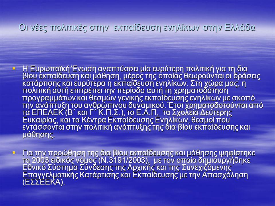 Οι νέες πολιτικές στην εκπαίδευση ενηλίκων στην Ελλάδα  Ενεργοποιείται ο θεσμός του Κέντρου Πιστοποίησης Δομών Συνεχιζόμενης Κατάρτισης και Συνοδευτικών Υποστηρικτικών Υπηρεσιών (Ε.ΚΕ.ΠΙΣ), το οποίο ιδρύθηκε το 1994 και επανιδρύθηκε το 1997, και είχε ως σκοπό τη διασφάλιση της ποιότητας της συνεχιζόμενης κατάρτισης.
