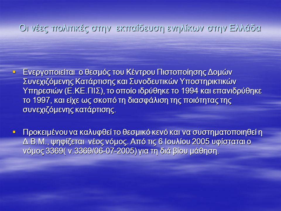 Οι νέες πολιτικές στην εκπαίδευση ενηλίκων στην Ελλάδα  Ενεργοποιείται ο θεσμός του Κέντρου Πιστοποίησης Δομών Συνεχιζόμενης Κατάρτισης και Συνοδευτι