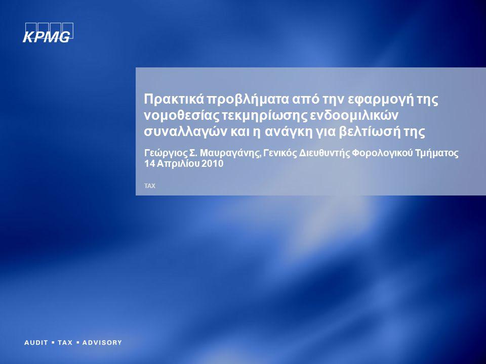 TAX Πρακτικά προβλήματα από την εφαρμογή της νομοθεσίας τεκμηρίωσης ενδοομιλικών συναλλαγών και η ανάγκη για βελτίωσή της Γεώργιος Σ. Μαυραγάνης, Γενι