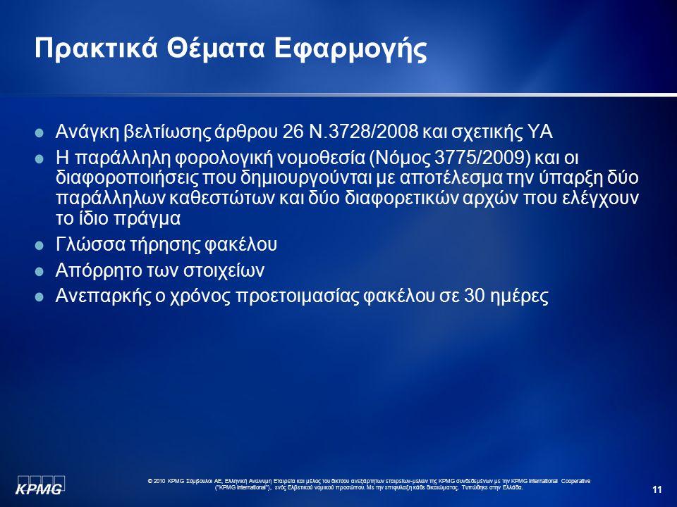 © 2010 KPMG Σύμβουλοι ΑΕ, Ελληνική Aνώνυμη Εταιρεία και μέλος του δικτύου ανεξάρτητων εταιρείων-μελών της KPMG συνδεδεμένων με την KPMG International