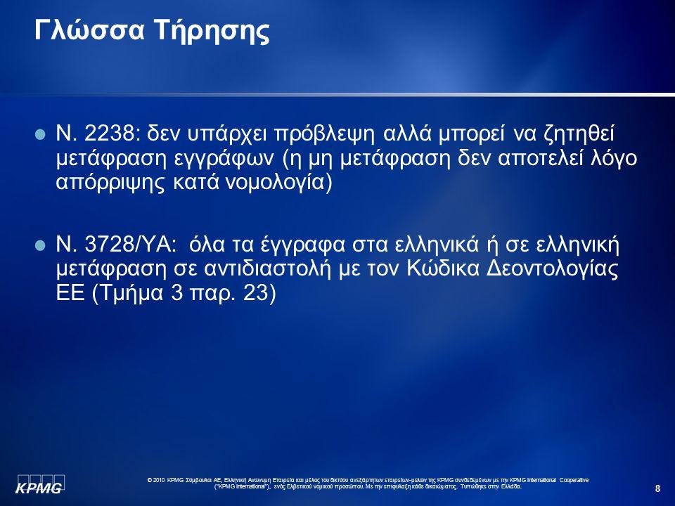 © 2010 KPMG Σύμβουλοι ΑΕ, Ελληνική Aνώνυμη Εταιρεία και μέλος του δικτύου ανεξάρτητων εταιρείων-μελών της KPMG συνδεδεμένων με την KPMG International Cooperative ( KPMG International ), ενός Ελβετικού νομικού προσώπου.