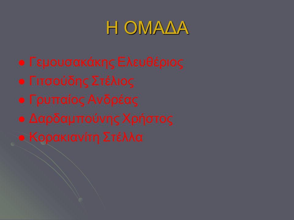 Η ΟΜΑΔΑ Γεμουσακάκης Ελευθέριος Γιτσούδης Στέλιος Γρυπαίος Ανδρέας Δαρδαμπούνης Χρήστος Κορακιανίτη Στέλλα