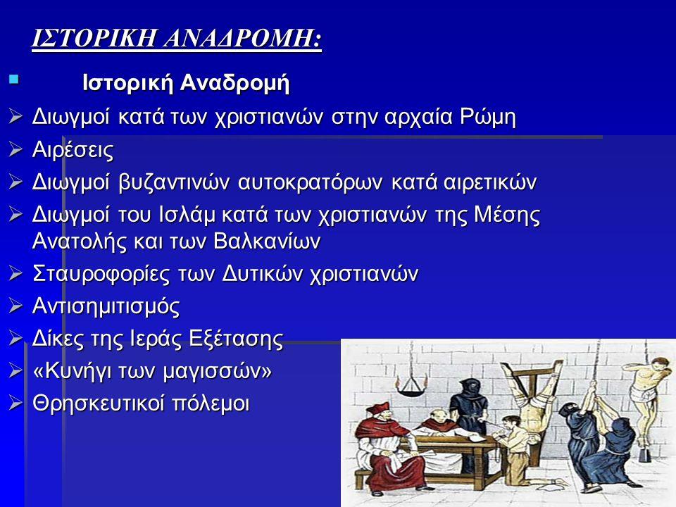  Κατάργηση κάθε μορφής διαλόγου και ειρηνικής προσέγγισης.