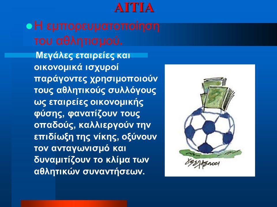 AITIA Η εμπορευματοποίηση του αθλητισμού. Μεγάλες εταιρείες και οικονομικά ισχυροί παράγοντες χρησιμοποιούν τους αθλητικούς συλλόγους ως εταιρείες οικ