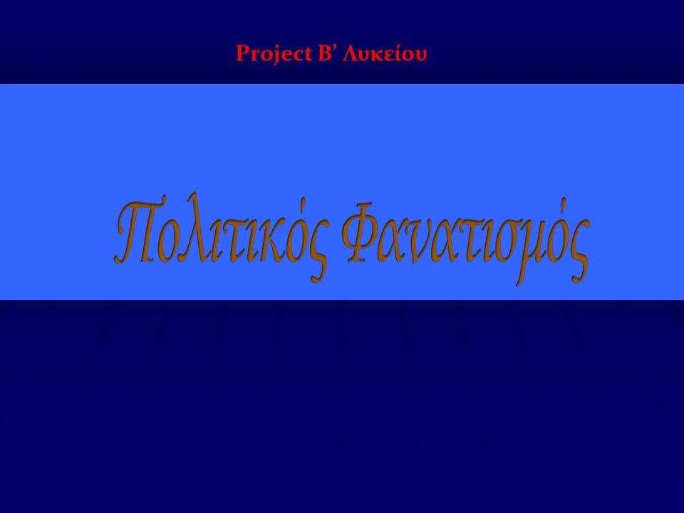 ΑΘΛΗΤΙΚΟΣ ΦΑΝΑΤΙΣΜΟΣ Ερευνητική εργασία Β΄ Λυκείου 3 ο ΓΕΛ Αλεξανδρούπολης Σχ.