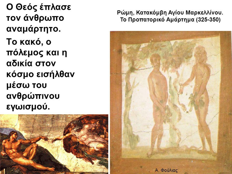 Ο Θεός έπλασε τον άνθρωπο αναμάρτητο. Το κακό, ο πόλεμος και η αδικία στον κόσμο εισήλθαν μέσω του ανθρώπινου εγωισμού. Ρώμη, Κατακόμβη Αγίου Μαρκελλί