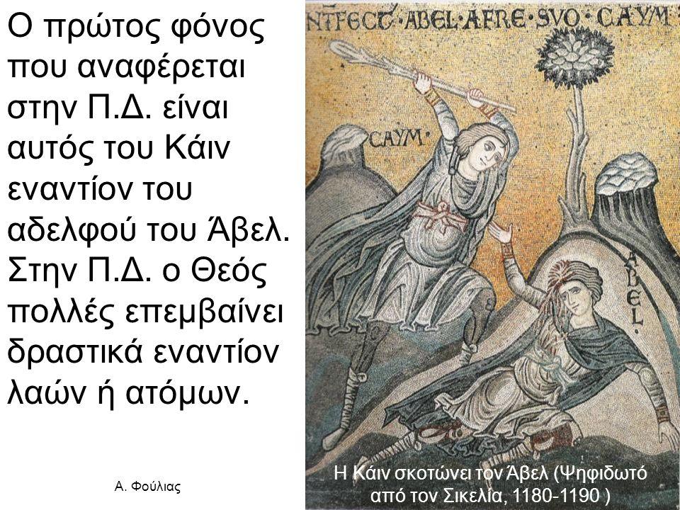 Ο πρώτος φόνος που αναφέρεται στην Π.Δ. είναι αυτός του Κάιν εναντίον του αδελφού του Άβελ. Στην Π.Δ. ο Θεός πολλές επεμβαίνει δραστικά εναντίον λαών