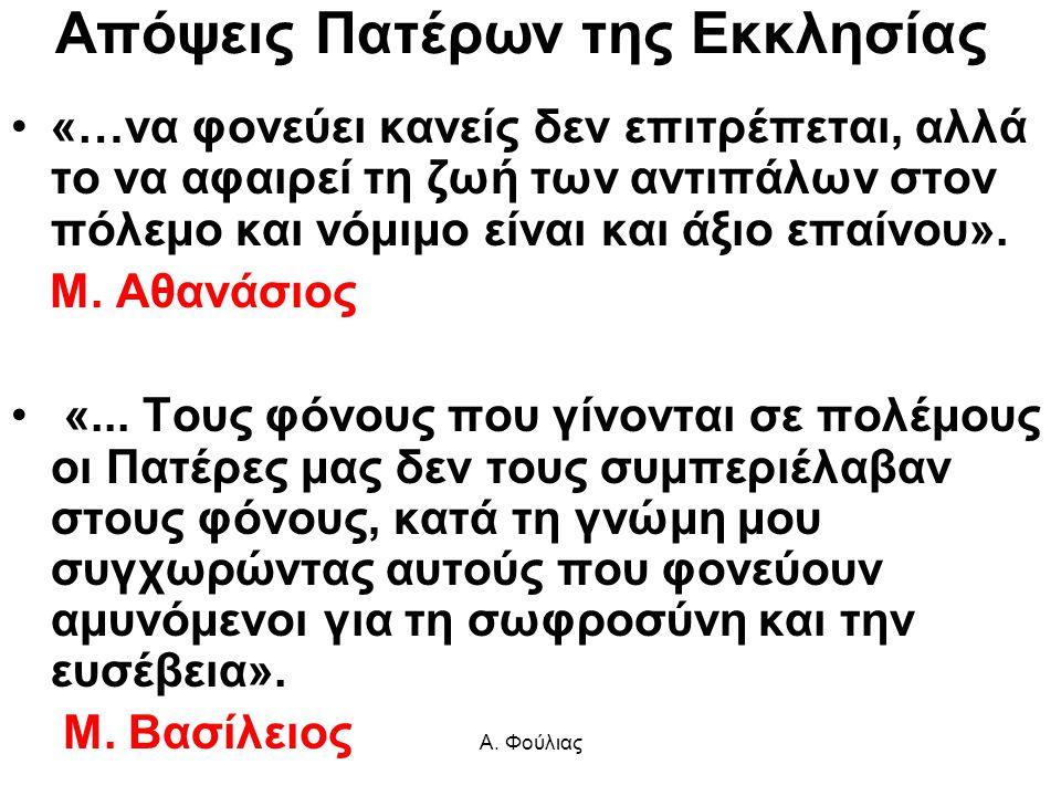 Ο κυπριακός ελληνισμός, διατρέχει σήμερα κίνδυνο αφανισμού, αφού η πατρίδα μας παραμένει διχοτομημένη με τη δύναμη των όπλων.