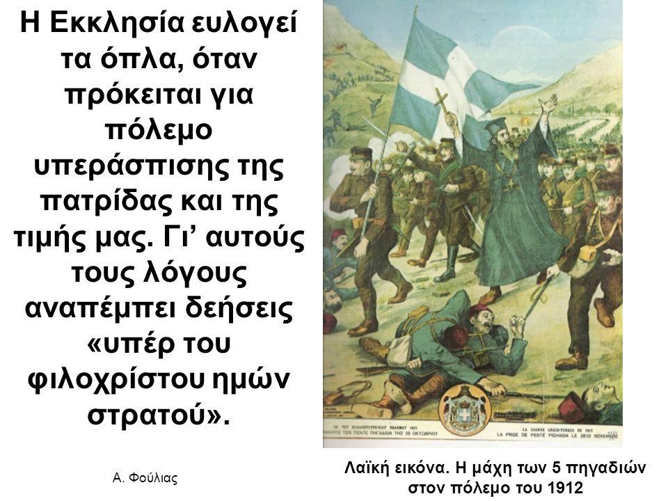 Οι άγιοι Προκόπιος και Νέστωρ, Μονή Ολυμπιώτισσας, 13 ος αι.