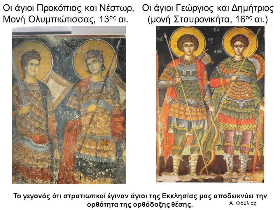 Οι άγιοι Προκόπιος και Νέστωρ, Μονή Ολυμπιώτισσας, 13 ος αι. Οι άγιοι Γεώργιος και Δημήτριος (μονή Σταυρονικήτα, 16 ος αι.) Το γεγονός ότι στρατιωτικο