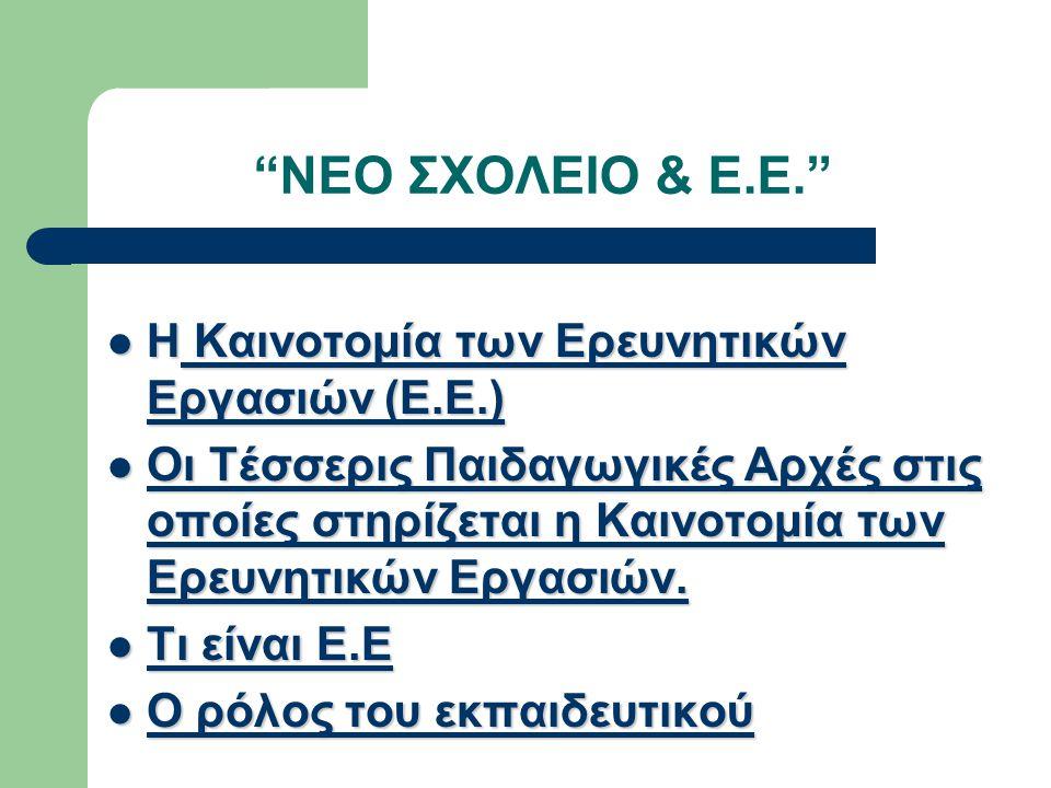 """NEO ΣΧΟΛΕΙΟ & Ε.Ε."" Η Καινοτομία των Ερευνητικών Εργασιών (Ε.Ε.) Η Καινοτομία των Ερευνητικών Εργασιών (Ε.Ε.) Καινοτομία των Ερευνητικών Εργασιών (Ε."