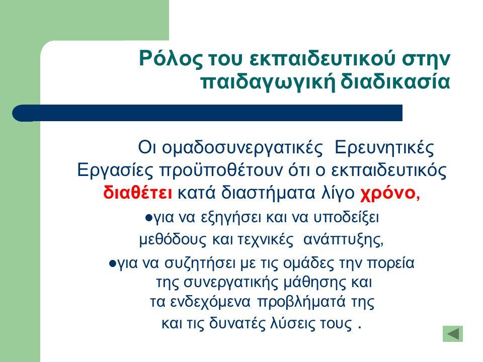 Ρόλος του εκπαιδευτικού στην παιδαγωγική διαδικασία Οι ομαδοσυνεργατικές Ερευνητικές Εργασίες προϋποθέτουν ότι ο εκπαιδευτικός διαθέτει κατά διαστήματ