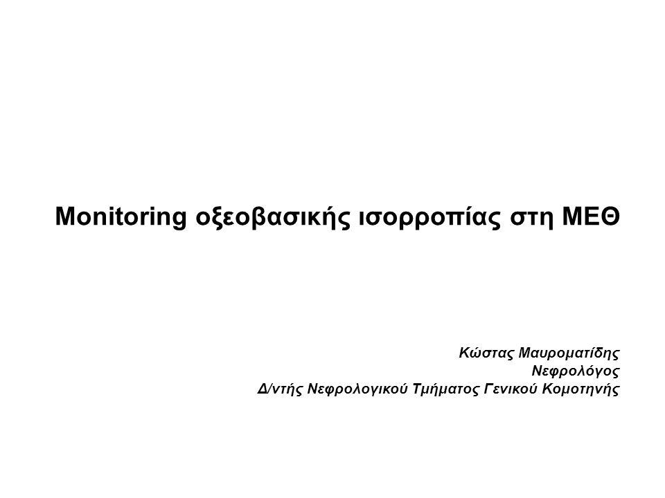 Κώστας Μαυροματίδης Νεφρολόγος Δ/ντής Νεφρολογικού Τμήματος Γενικού Κομοτηνής Monitoring oξεοβασικής ισορροπίας στη ΜΕΘ