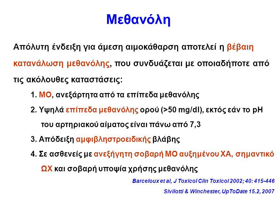 Αιθυλενογλυκόλη Το γλυκολικό οξύ είναι ο τοξικός μεταβολίτης της που ευθύνεται για τη ΜΟ Gabow et al, Ann Intern Med 1986; 105: 16-20 Η ΜΟ είναι με αυξημένο ΧΑ (γλυκολικό οξύ + γαλακτικό οξύ) και ΩΧ (γλυκοαλδεϋδη) ΩΠ ΑΘΓ= Επίπεδα ΑΘΓ ορού x 6,2 Θεραπεία: Φομεπιζόλη Αιμοκάθαρση 1.