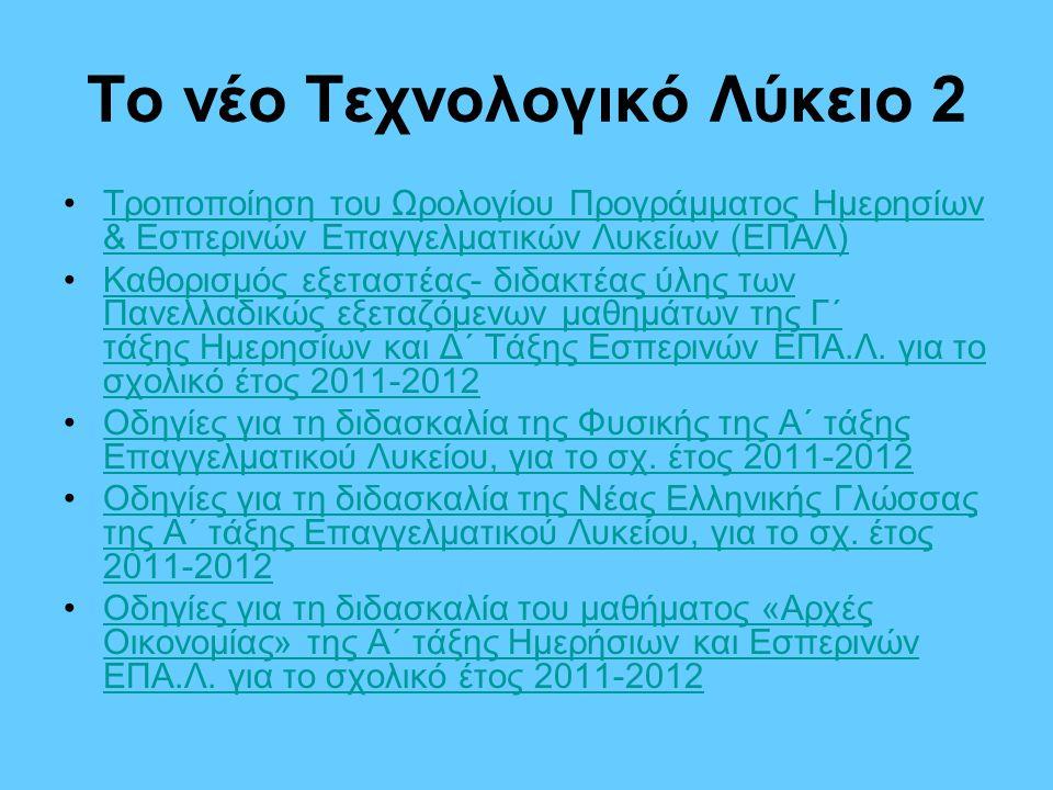 Το νέο Τεχνολογικό Λύκειο 2 Τροποποίηση του Ωρολογίου Προγράμματος Ημερησίων & Εσπερινών Επαγγελματικών Λυκείων (ΕΠΑΛ)Τροποποίηση του Ωρολογίου Προγράμματος Ημερησίων & Εσπερινών Επαγγελματικών Λυκείων (ΕΠΑΛ) Καθορισμός εξεταστέας- διδακτέας ύλης των Πανελλαδικώς εξεταζόμενων μαθημάτων της Γ΄ τάξης Ημερησίων και Δ΄ Τάξης Εσπερινών ΕΠΑ.Λ.
