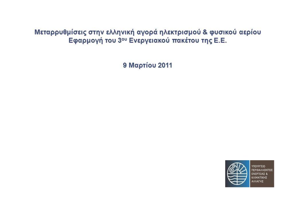 Μεταρρυθμίσεις στην ελληνική αγορά ηλεκτρισμού & φυσικού αερίου Εφαρμογή του 3 ου Ενεργειακού πακέτου της Ε.Ε. 9 Μαρτίου 2011
