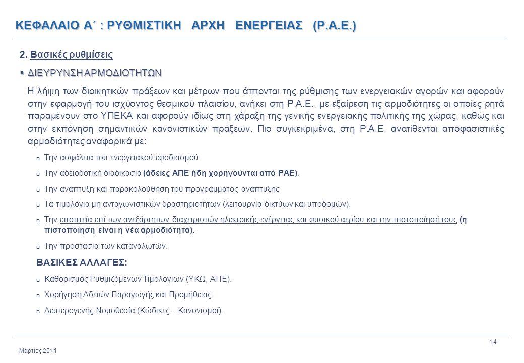 14 Μάρτιος 2011 ΚΕΦΑΛΑΙΟ Α΄ : ΡΥΘΜΙΣΤΙΚΗ ΑΡΧΗ ΕΝΕΡΓΕΙΑΣ (Ρ.Α.Ε.) 2. Βασικές ρυθμίσεις  ΔΙΕΥΡΥΝΣΗ ΑΡΜΟΔΙΟΤΗΤΩΝ Η λήψη των διοικητικών πράξεων και μέτρ