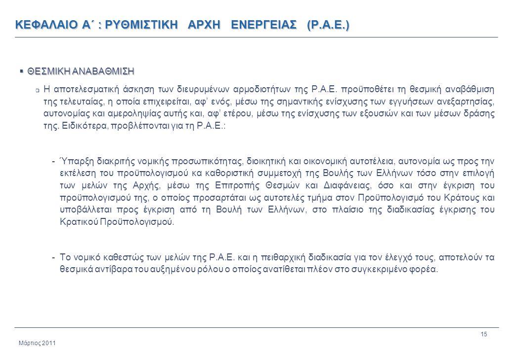 15 Μάρτιος 2011 ΚΕΦΑΛΑΙΟ Α΄ : ΡΥΘΜΙΣΤΙΚΗ ΑΡΧΗ ΕΝΕΡΓΕΙΑΣ (Ρ.Α.Ε.)  ΘΕΣΜΙΚΗ ΑΝΑΒΑΘΜΙΣΗ  Η αποτελεσματική άσκηση των διευρυμένων αρμοδιοτήτων της Ρ.Α.Ε