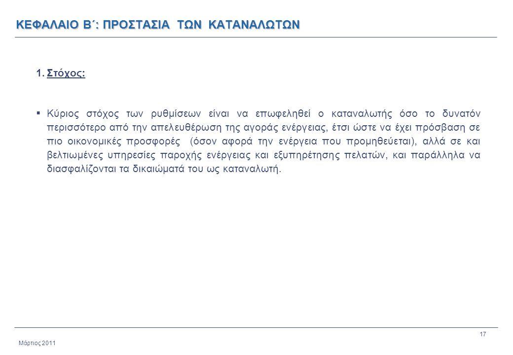 17 Μάρτιος 2011 ΚΕΦΑΛΑΙΟ Β΄: ΠΡΟΣΤΑΣΙΑ ΤΩΝ ΚΑΤΑΝΑΛΩΤΩΝ 1.Στόχος:  Κύριος στόχος των ρυθμίσεων είναι να επωφεληθεί ο καταναλωτής όσο το δυνατόν περισσ