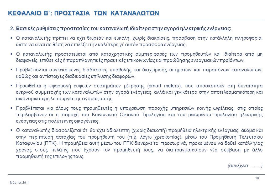 18 Μάρτιος 2011 ΚΕΦΑΛΑΙΟ Β΄: ΠΡΟΣΤΑΣΙΑ ΤΩΝ ΚΑΤΑΝΑΛΩΤΩΝ 2.Βασικές ρυθμίσεις προστασίας του καταναλωτή ιδιαίτερα στην αγορά ηλεκτρικής ενέργειας:  Ο κα