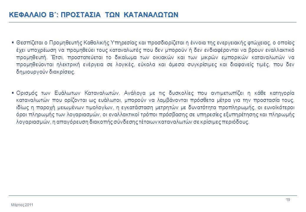 19 Μάρτιος 2011 ΚΕΦΑΛΑΙΟ Β΄: ΠΡΟΣΤΑΣΙΑ ΤΩΝ ΚΑΤΑΝΑΛΩΤΩΝ  Θεσπίζεται ο Προμηθευτής Καθολικής Υπηρεσίας και προσδιορίζεται η έννοια της ενεργειακής φτώχ