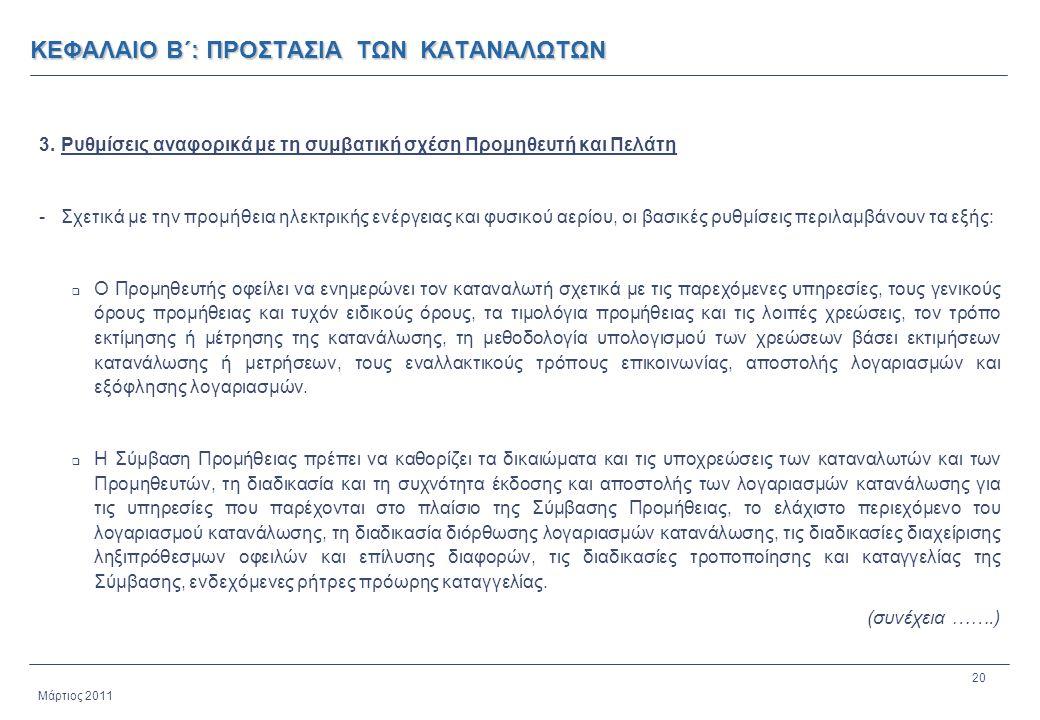 20 Μάρτιος 2011 ΚΕΦΑΛΑΙΟ Β΄: ΠΡΟΣΤΑΣΙΑ ΤΩΝ ΚΑΤΑΝΑΛΩΤΩΝ 3.Ρυθμίσεις αναφορικά με τη συμβατική σχέση Προμηθευτή και Πελάτη -Σχετικά με την προμήθεια ηλε
