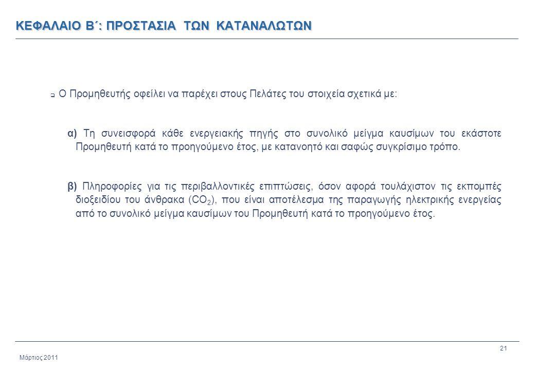 21 Μάρτιος 2011 ΚΕΦΑΛΑΙΟ Β΄: ΠΡΟΣΤΑΣΙΑ ΤΩΝ ΚΑΤΑΝΑΛΩΤΩΝ  Ο Προμηθευτής οφείλει να παρέχει στους Πελάτες του στοιχεία σχετικά με: α) Τη συνεισφορά κάθε