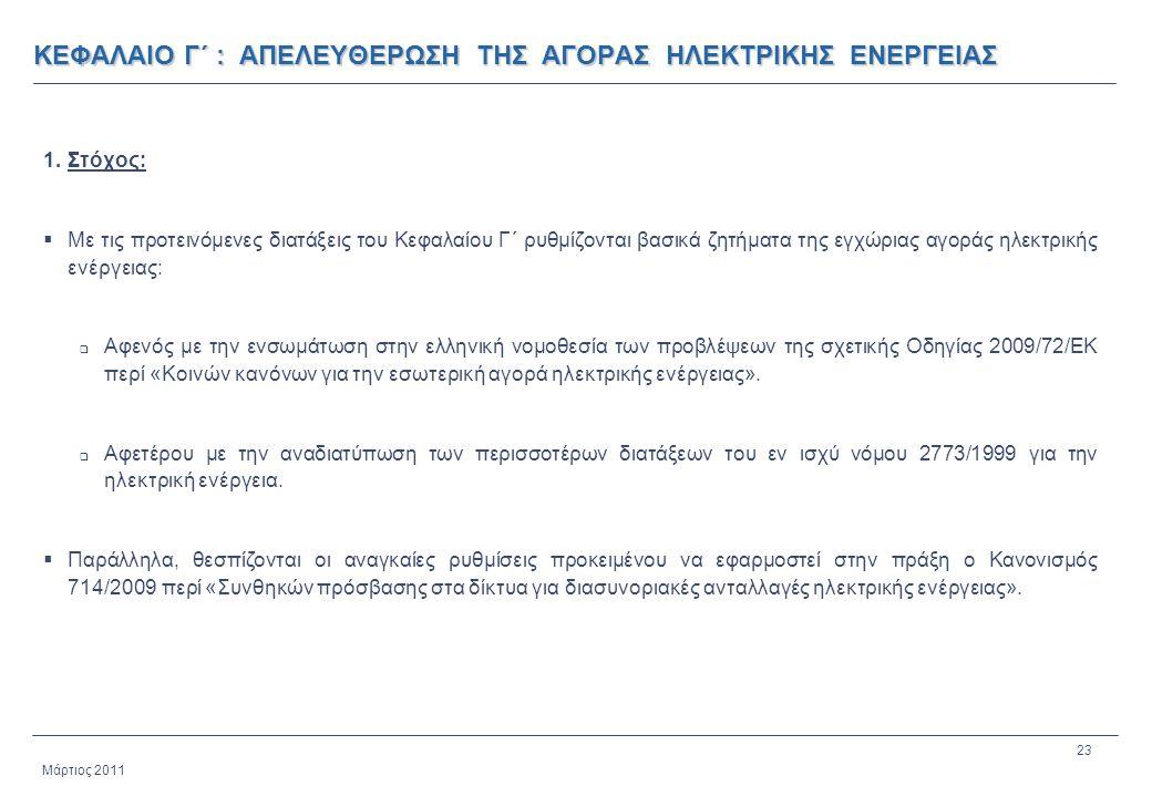 23 Μάρτιος 2011 ΚΕΦΑΛΑΙΟ Γ΄ : ΑΠΕΛΕΥΘΕΡΩΣΗ ΤΗΣ ΑΓΟΡΑΣ ΗΛΕΚΤΡΙΚΗΣ ΕΝΕΡΓΕΙΑΣ 1.Στόχος:  Με τις προτεινόμενες διατάξεις του Κεφαλαίου Γ΄ ρυθμίζονται βασ