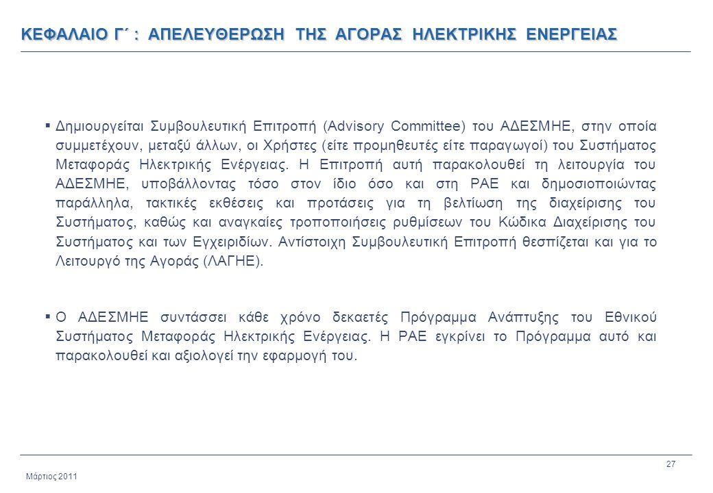 27 Μάρτιος 2011 ΚΕΦΑΛΑΙΟ Γ΄ : ΑΠΕΛΕΥΘΕΡΩΣΗ ΤΗΣ ΑΓΟΡΑΣ ΗΛΕΚΤΡΙΚΗΣ ΕΝΕΡΓΕΙΑΣ  Δημιουργείται Συμβουλευτική Επιτροπή (Advisory Committee) του ΑΔΕΣΜΗΕ, στ