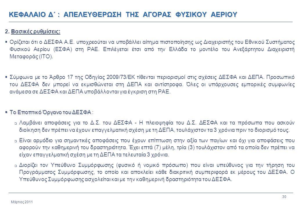 30 Μάρτιος 2011 ΚΕΦΑΛΑΙΟ Δ΄ : ΑΠΕΛΕΥΘΕΡΩΣΗ ΤΗΣ ΑΓΟΡΑΣ ΦΥΣΙΚΟΥ ΑΕΡΙΟΥ 2. Βασικές ρυθμίσεις:  Ορίζεται ότι ο ΔΕΣΦΑ Α.Ε. υποχρεούται να υποβάλλει αίτημα