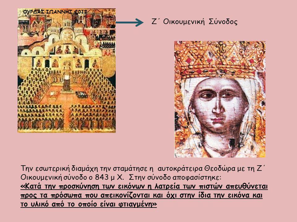 Ζ΄ Οικουμενική Σύνοδος Την εσωτερική διαμάχη την σταμάτησε η αυτοκράτειρα Θεοδώρα με τη Ζ΄ Οικουμενική σύνοδο ο 843 μ Χ. Στην σύνοδο αποφασίστηκε: «Κα