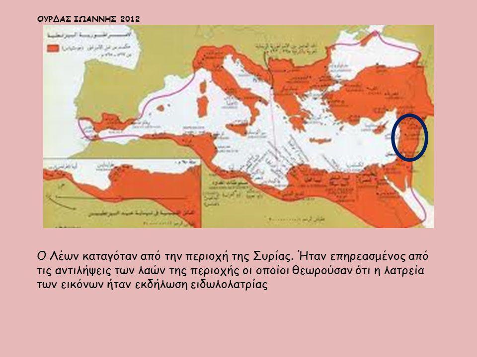 Ο Λέων καταγόταν από την περιοχή της Συρίας. Ήταν επηρεασμένος από τις αντιλήψεις των λαών της περιοχής οι οποίοι θεωρούσαν ότι η λατρεία των εικόνων