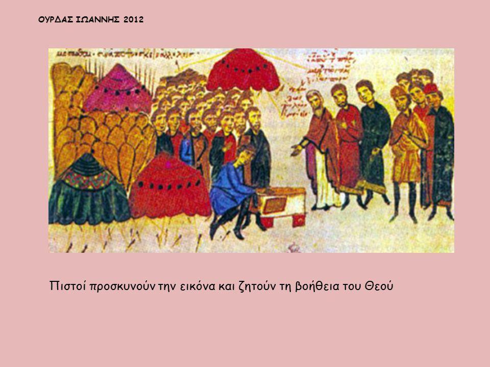 Πιστοί προσκυνούν την εικόνα και ζητούν τη βοήθεια του Θεού ΟΥΡΔΑΣ ΙΩΑΝΝΗΣ 2012