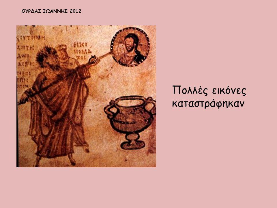 Απαγορεύτηκε η εικονογράφηση των εκκλησιών Ανεικονική εικονογράφηση με λουλούδια και σχήματα ΟΥΡΔΑΣ ΙΩΑΝΝΗΣ 2012