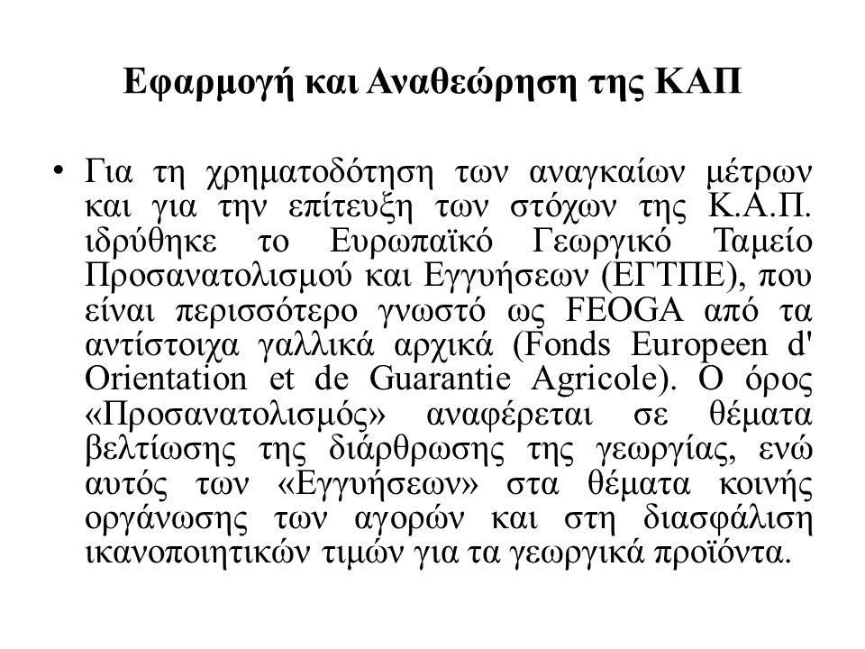 Εφαρμογή και Αναθεώρηση της ΚΑΠ Για τη χρηματοδότηση των αναγκαίων μέτρων και για την επίτευξη των στόχων της Κ.Α.Π. ιδρύθηκε το Ευρωπαϊκό Γεωργικό Τα